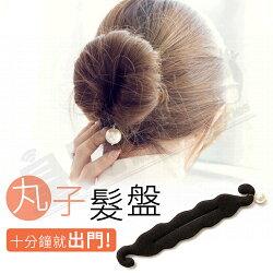 『美髮神器 十分鐘就出門!』盤髮神器 海綿寶寶 升級版氣質珍珠裝飾 造型丸子頭 花苞頭盤 髮器【AL055】