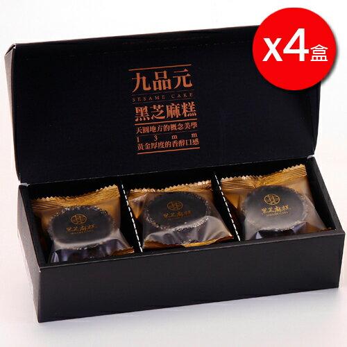 【九品元】頂級黑芝麻糕(9入/盒) x4盒 0