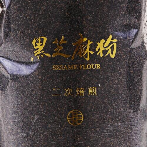 【九品元】特選黑芝麻粉(150g/包) x5包 0