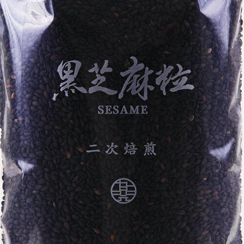 【九品元】特選黑芝麻粒(150g / 包) x5包 0