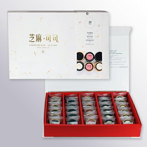 【九品元】芝麻可可頂級禮盒(30入/盒)x1盒 0