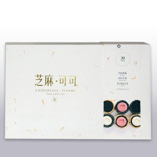 【九品元】芝麻可可頂級禮盒(30入/盒)x1盒 5