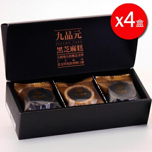 【九品元】頂級綜合芝麻糕(9入/盒) x4盒 0