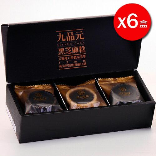 【九品元】頂級綜合芝麻糕(9入/盒) x6盒 0