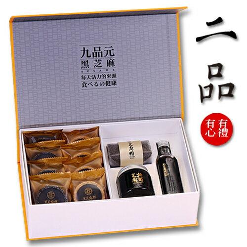 【九品元】有禮 / 有心禮盒《二品禮盒》x1盒 - 限時優惠好康折扣