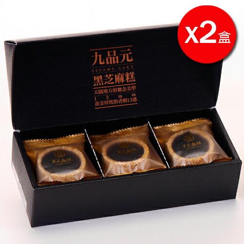 【九品元】頂級白芝麻糕(9入/盒) x2盒 0