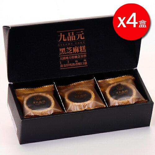 【九品元】頂級白芝麻糕(9入/盒) x4盒 0