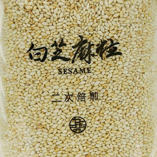 【九品元】特選白芝麻粒(150g/包) x2包 0