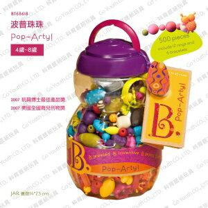 【淘氣寶寶】美國B.Toys感統玩具- Pop Arty! 波普珠珠/益智遊戲/串珠珠 500顆