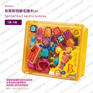 【淘氣寶寶】【美國B.Toys感統玩具】布萊斯特鬃毛積木 75PCS 軟積木 延伸創意積木(大)