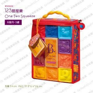 【淘氣寶寶】美國B.Toys感統玩具- One Two Squeeze 123捏捏樂.轉積木 6+