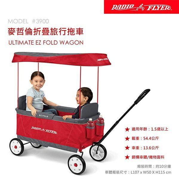 【淘氣寶寶】美國【Radio Flyer】麥哲倫折疊旅行拖車#3900型