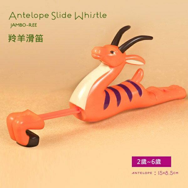 ~淘氣寶寶~~美國B.Toys感統玩具~非洲童樂團~羚羊滑笛