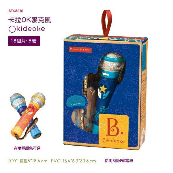 【淘氣寶寶】美國B.Toys感統玩具-卡拉OK麥克風(橘色/藍色)