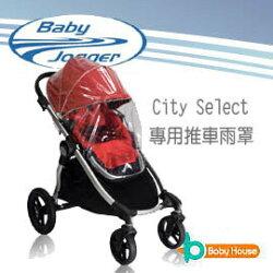 美國 Baby Jogger City Select / LUX 雨罩(共用)(一個位置一組)【紫貝殼】