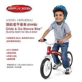 【淘氣寶寶】美國【Radio Flyer】領航者平衡車(EVA胎)#800A型