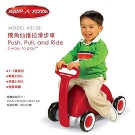 【淘氣寶寶】美國【Radio Flyer】獨角仙推拉學步車#312B型