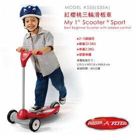 【淘氣寶寶】美國【Radio Flyer】紅櫻桃三輪滑板車#535A型