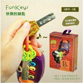 【淘氣寶寶】【美國B.Toys感統玩具】寶寶 隨身鑰匙/快樂鑰匙/快樂的鎖匙
