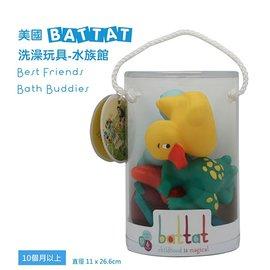 【淘氣寶寶】美國B.Toys感統玩具-《 BATTAT 》洗澡玩具 -水族館