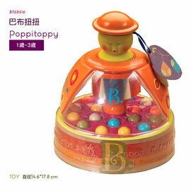 【淘氣寶寶】美國B.Toys感統玩具-巴布扭扭(橘色本體)