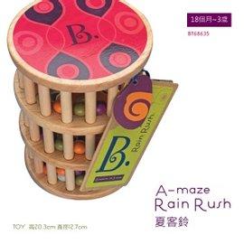 【淘氣寶寶】美國B.Toys感統玩具-夏客鈴
