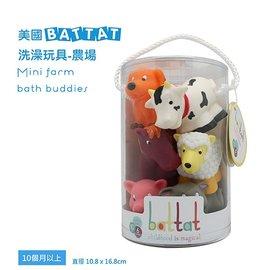 【淘氣寶寶】【美國B.Toys感統玩具】《 BATTAT 》洗澡玩具 -農場組