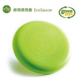 ~淘氣寶寶~美國greentoys感統玩具~綠飛碟飛盤~檢驗符合 安全  沒有外部塗料,