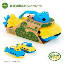 【淘氣寶寶】美國greentoys感統玩具-藍鯨號潛水艇【檢驗符合最高安全標準/沒有外部塗料,保證無毒】