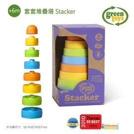 【淘氣寶寶】美國greentoys感統玩具-套套堆疊塔【檢驗符合最高安全標準/沒有外部塗料,保證無毒】