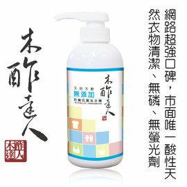【淘氣寳寳】【木酢達人】天然木酢無添加超6倍濃縮防蹣抗菌洗衣精500ml