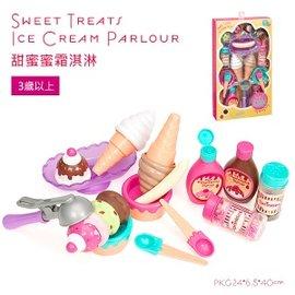 【淘氣寶寶】美國B.Toys感統玩具- 甜蜜蜜霜淇淋 PlayCiRcle系列 So sweet!