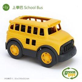 【淘氣寶寶】美國greentoys感統玩具-上學巴【檢驗符合 安全  沒有外部塗料, 無毒