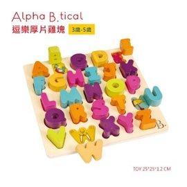 【淘氣寶寶】美國B.Toys感統玩具-逗樂厚片積塊Alpha B.tical