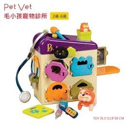 【淘氣寶寶】美國B.Toys感統玩具-毛小孩寵物診所