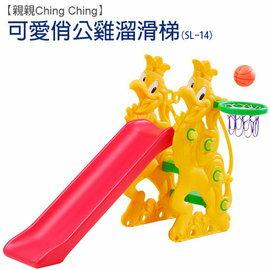【淘氣寶寶】【CHING-CHING親親】公雞溜滑梯『 SL-14』