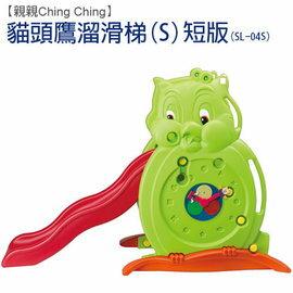 【淘氣寶寶】【CHING-CHING親親】貓頭鷹溜滑梯(短)『SL-04S』