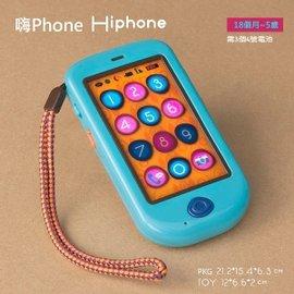 【淘氣寶寶】美國 B.Toys-嗨 Phone 顏色隨機