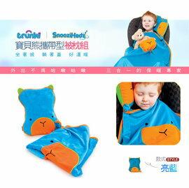 【淘氣寶寶】英國Trunki副牌Snoozihedz 三合一攜帶型旅行被枕組【藍色】