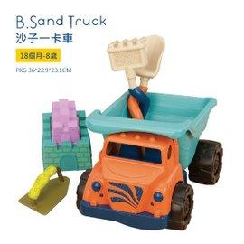 【淘氣寶寶】【美國B.Toys感統玩具】沙子一卡車