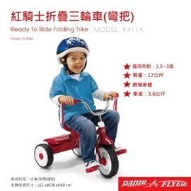 【淘氣寶寶】美國【Radio Flyer】紅騎士折疊三輪車(彎把)#411A型