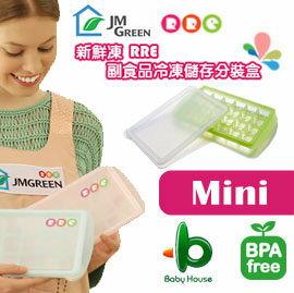 【淘氣寶寶】韓國製 JMGreen 新鮮凍RRE副食品冷凍儲存分裝盒 mini-小 (顏色隨機)
