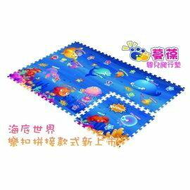 【淘氣寶寶】《蔓葆無毒PE拼接樂扣墊》海底世界120x180x2cm 巧拼墊/遊戲墊 非EVA材質