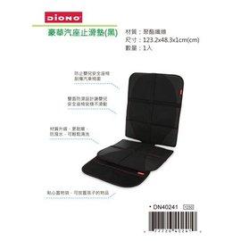 【淘氣寶寶】美國 Diono 新款豪華汽座止滑墊(黑)/防刮墊/防水.防滑/玩具收納【加長加厚設計款】