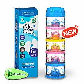 【淘氣寶寶】台灣最好的奶粉盒 五層奶粉盒/奶粉分裝盒(天使馬彩)【台灣製●食品級環保科技材質】