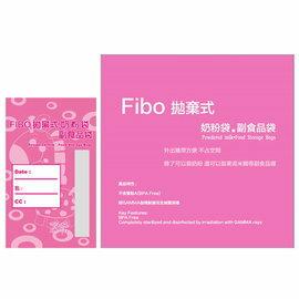 【淘氣寶寶】Fibo拋棄式奶粉袋/副食品袋(1袋10入) 不含雙酚A. 經GAMMA伽瑪射線完全滅菌消毒