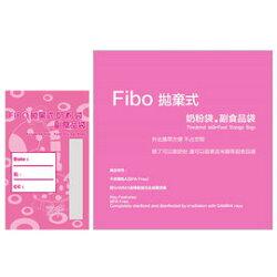 【紫貝殼】Fibo拋棄式奶粉袋/副食品袋(1袋10入) 不含雙酚A. 經GAMMA伽瑪射線完全滅菌消毒