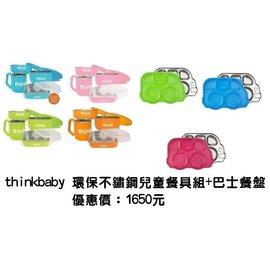 【淘氣寶寶】新款顏色 韓國製 thinkbaby 不鏽鋼餐具組+美國 Innobaby 不鏽鋼巴士造型餐盤(新款附蓋)
