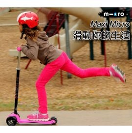 ~淘氣寶寶~瑞士 Micro Maxi 大小孩的滑板車 粉紅    : Maxi Micr