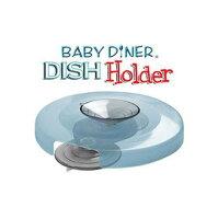 美國 Baby diner 幼兒用餐強力吸盤